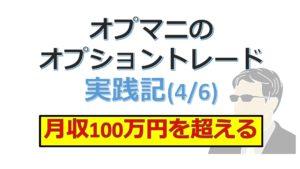 月収100万円超え